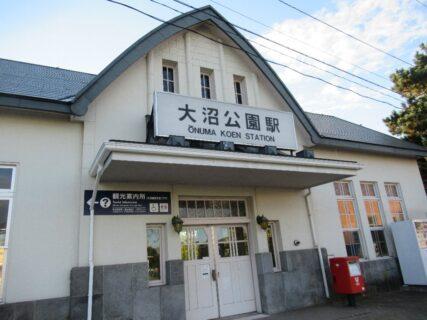 大沼公園駅は、北海道亀田郡七飯町にある、JR北海道函館本線の駅。