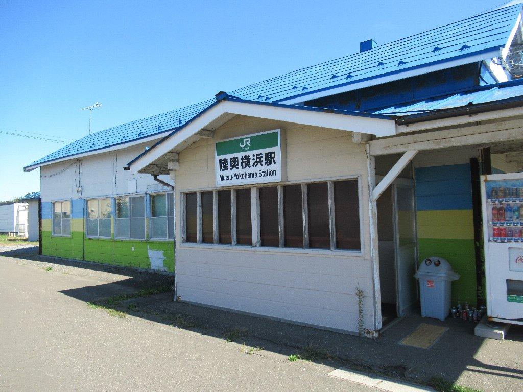 陸奥横浜駅は、青森県上北郡横浜町字舘ノ後にある、JR東日本大湊線の駅。