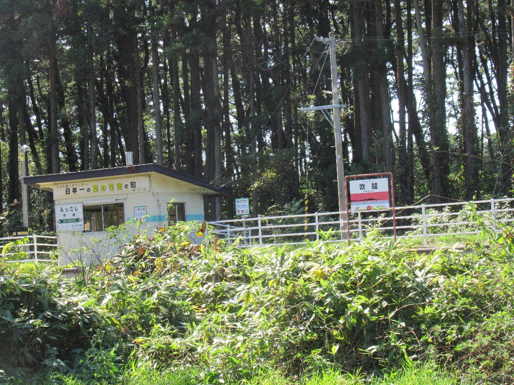 吹越駅は、青森県上北郡横浜町字吹越にある、JR東日本大湊線の駅。