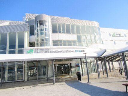 八戸駅は、青森県八戸市大字尻内町にある、JR東日本・青い森鉄道の駅。