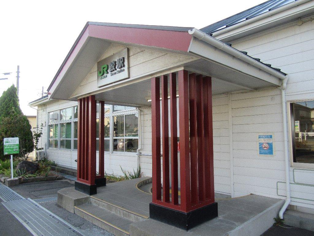鮫駅は、青森県八戸市大字鮫町字日二子石にある、JR東日本八戸線の駅。