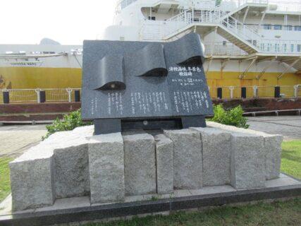 こちらも津軽海峡冬景色歌謡碑でございます。