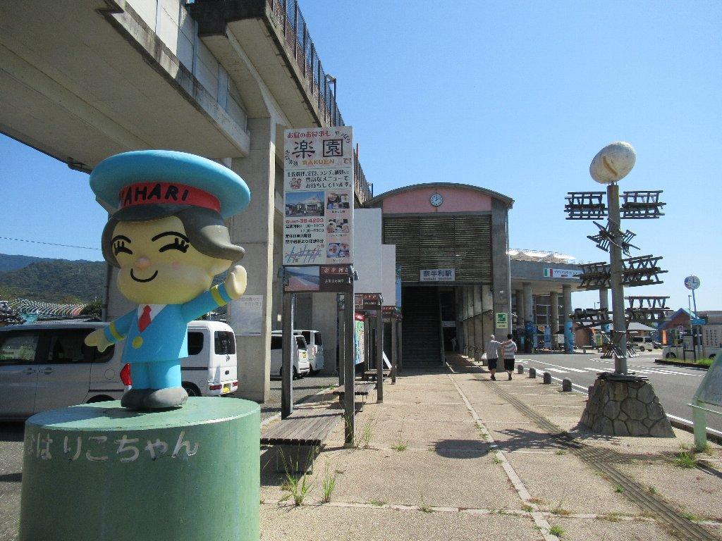 奈半利駅は、高知県安芸郡奈半利町乙にある、土佐くろしお鉄道の駅。