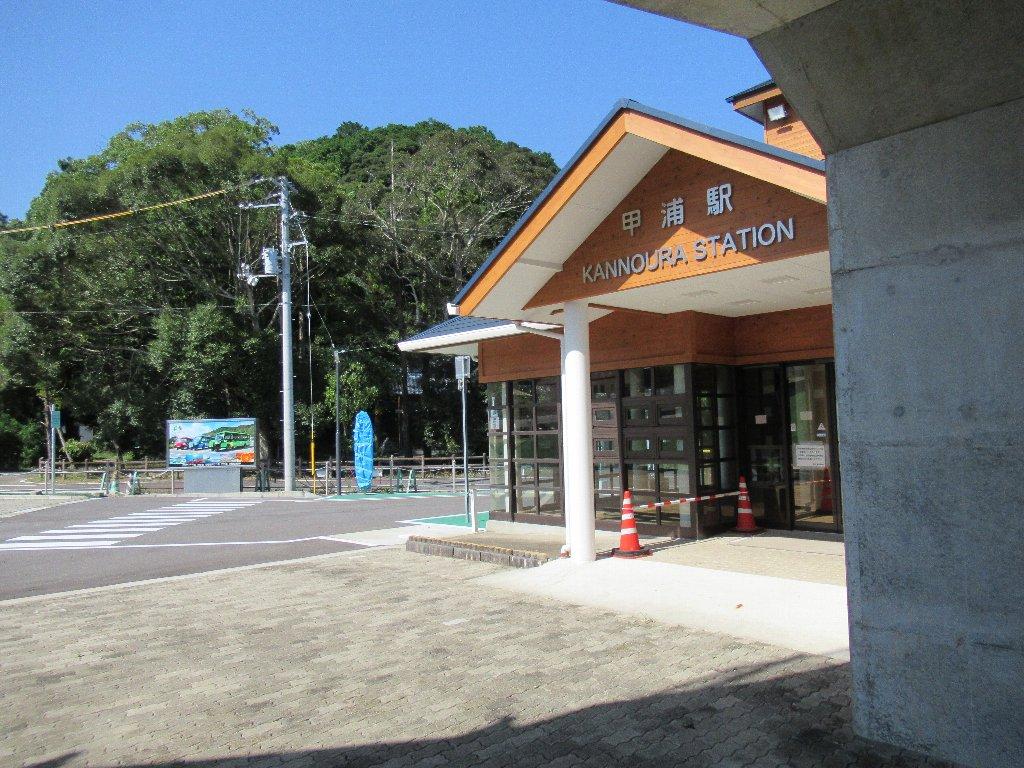 甲浦駅は、高知県安芸郡東洋町大字河内にある、阿佐海岸鉄道の駅。