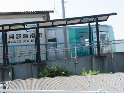 阿波海南駅は、徳島県海部郡海陽町にある、JR四国・阿佐海岸鉄道の駅。