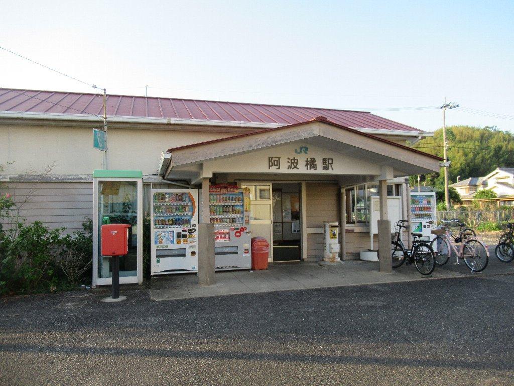 阿波橘駅は、徳島県阿南市津乃峰町東分にある、JR四国牟岐線の駅。