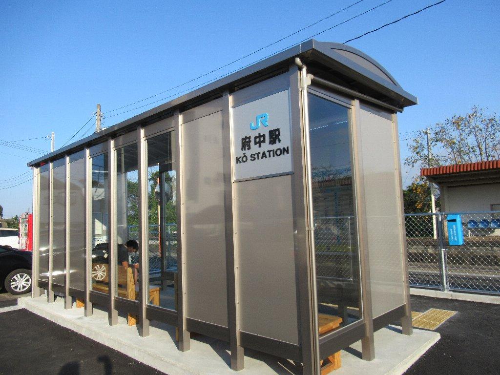 府中駅は、徳島県徳島市国府町府中にある、JR四国徳島線の駅。