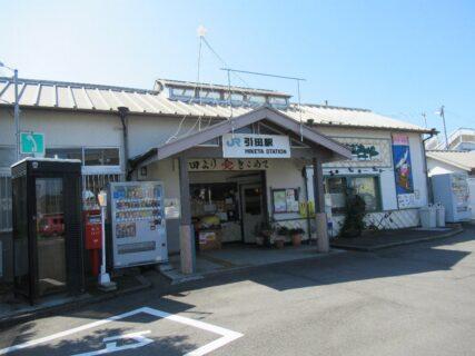 引田駅は、香川県東かがわ市引田にある、JR四国高徳線の駅。