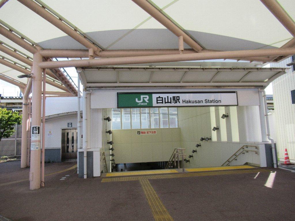 白山駅は、新潟市中央区白山浦二丁目にある、JR東日本越後線の駅。