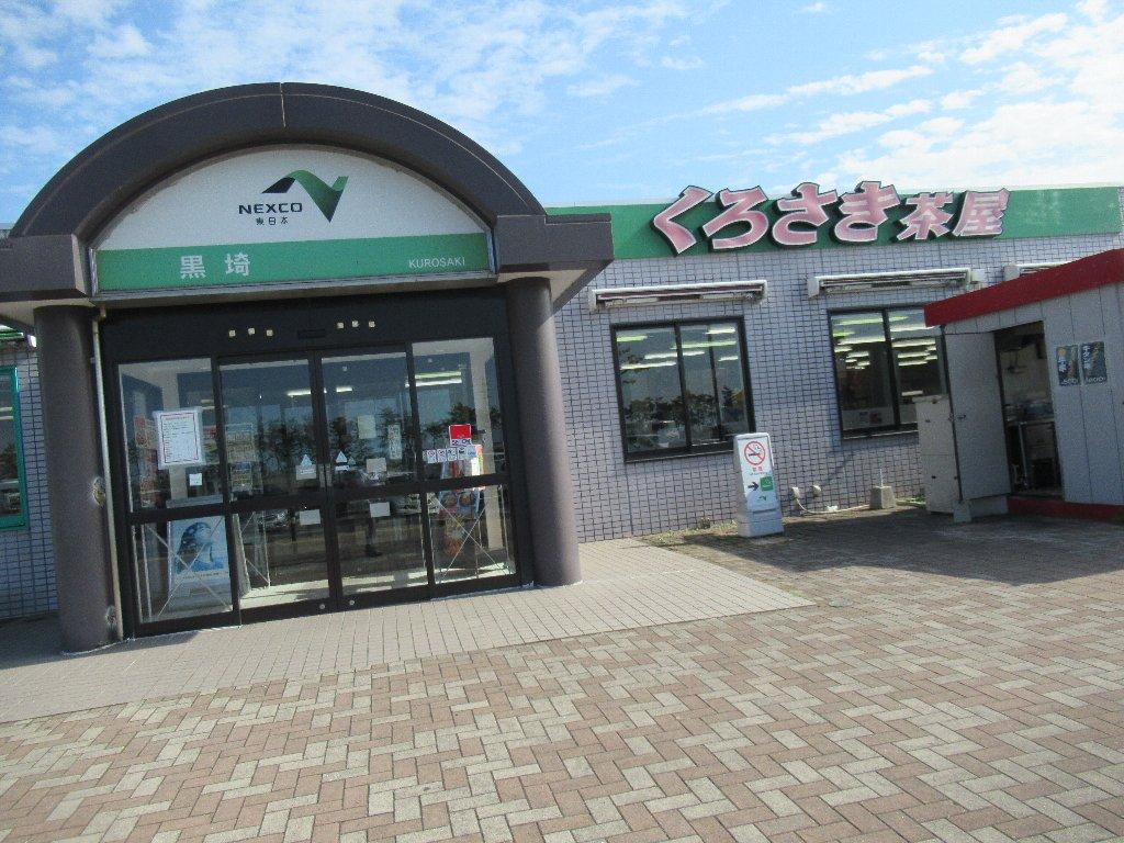 北陸自動車道の黒埼パーキングエリアっす。