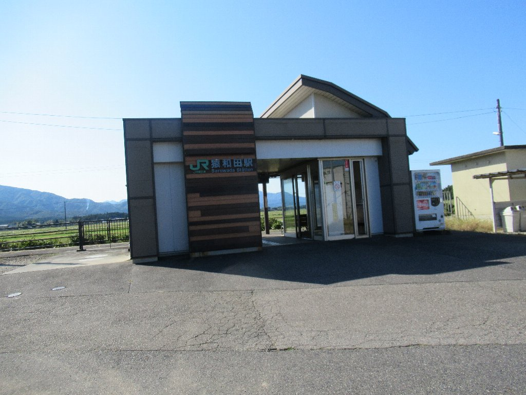 猿和田駅は、新潟県五泉市土堀にある、JR東日本磐越西線の駅。