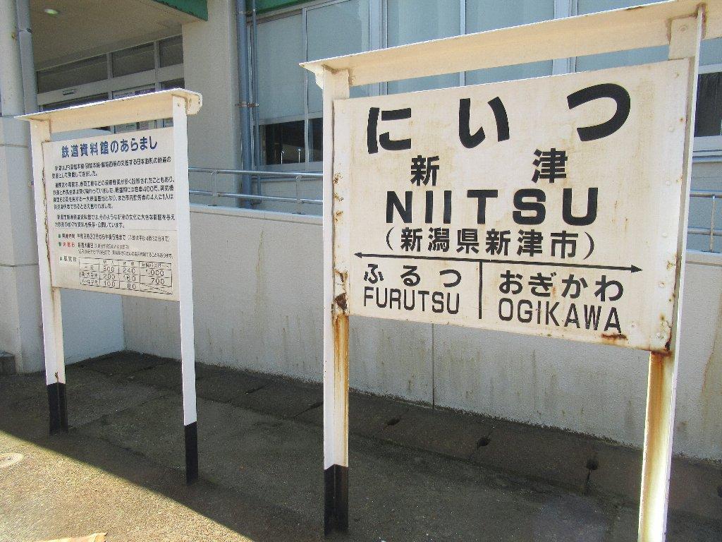 新津鉄道資料館は、新潟市秋葉区に所在する鉄道保存展示施設。