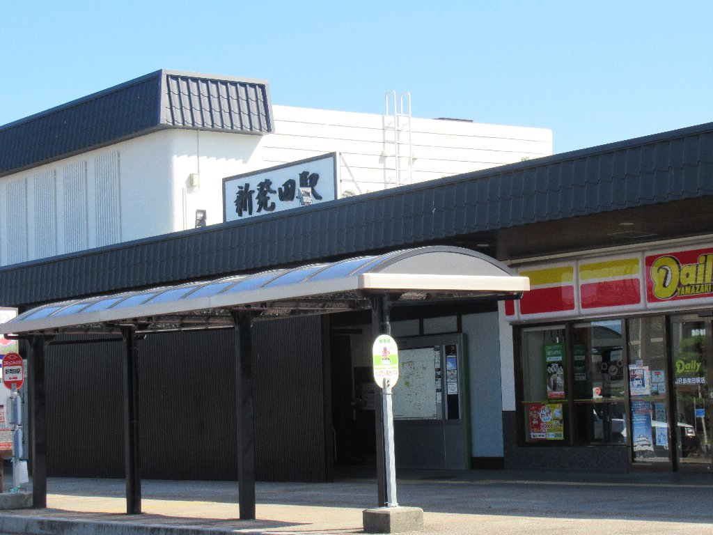 新発田駅は、新潟県新発田市諏訪町一丁目にある、JR東日本・JR貨物の駅。