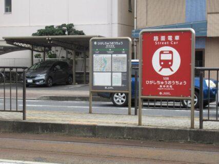 東中央町停留場は、岡山市北区にある、岡山電気軌道の停留場。