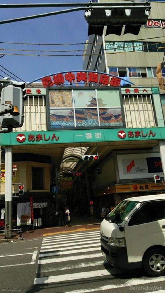 阪神尼崎駅中央公園付近