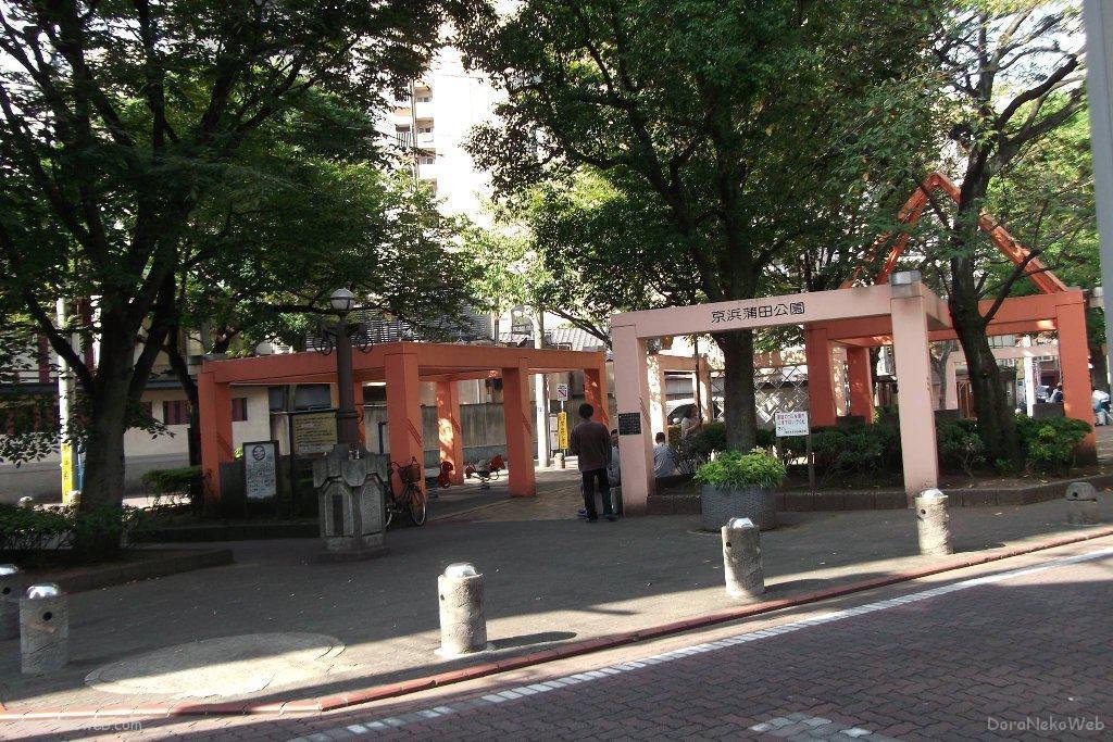 京浜蒲田公園っ