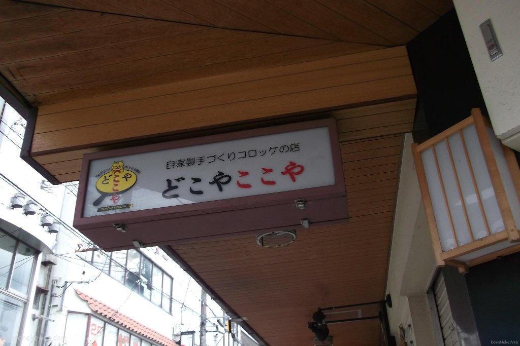 長岡天神駅前っ