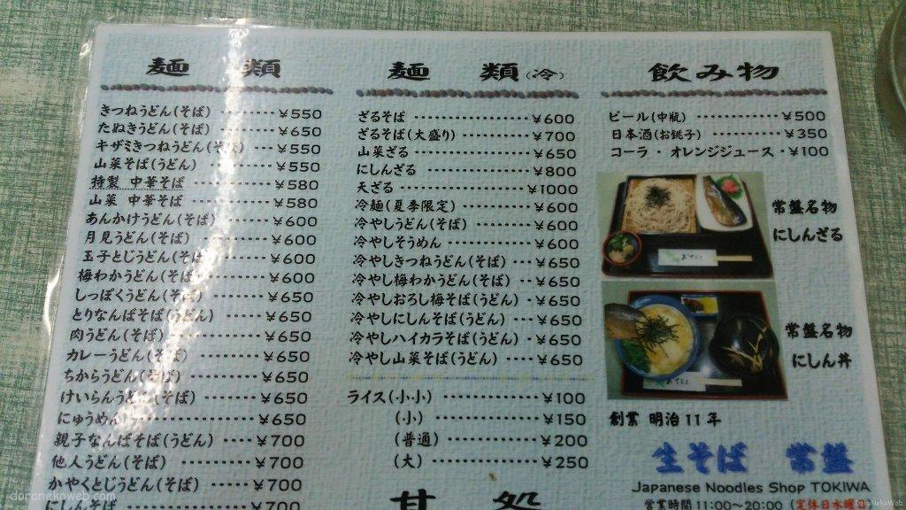 京都の食べ物って特殊?