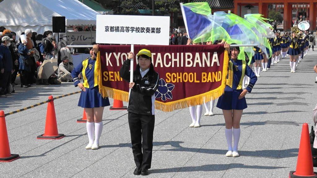 第15回京都さくらパレード・街頭パレード