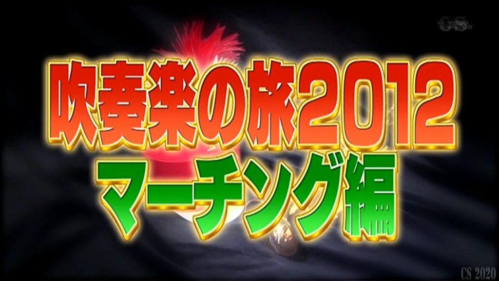 吹奏楽の旅2012 vol.01 京都橘高-1・精華女子高-1・東海大付属相模高-1
