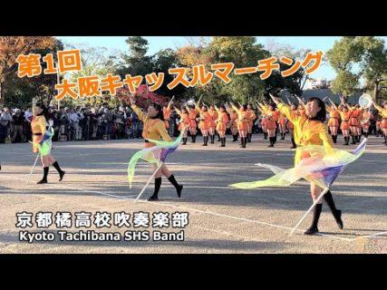 第1回大阪キャッスルマーチング
