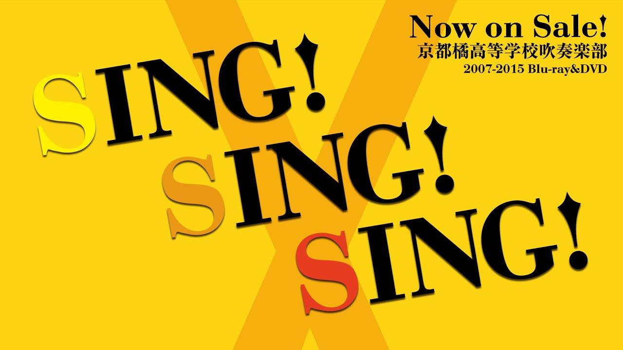 """""""SING! SING! SING!"""" 2007-2015"""