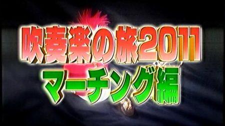 吹奏楽の旅2011 vol.08 京都橘高-2