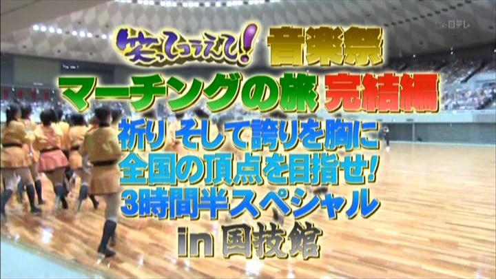 吹奏楽の旅2012 vol.14-3 京都橘高