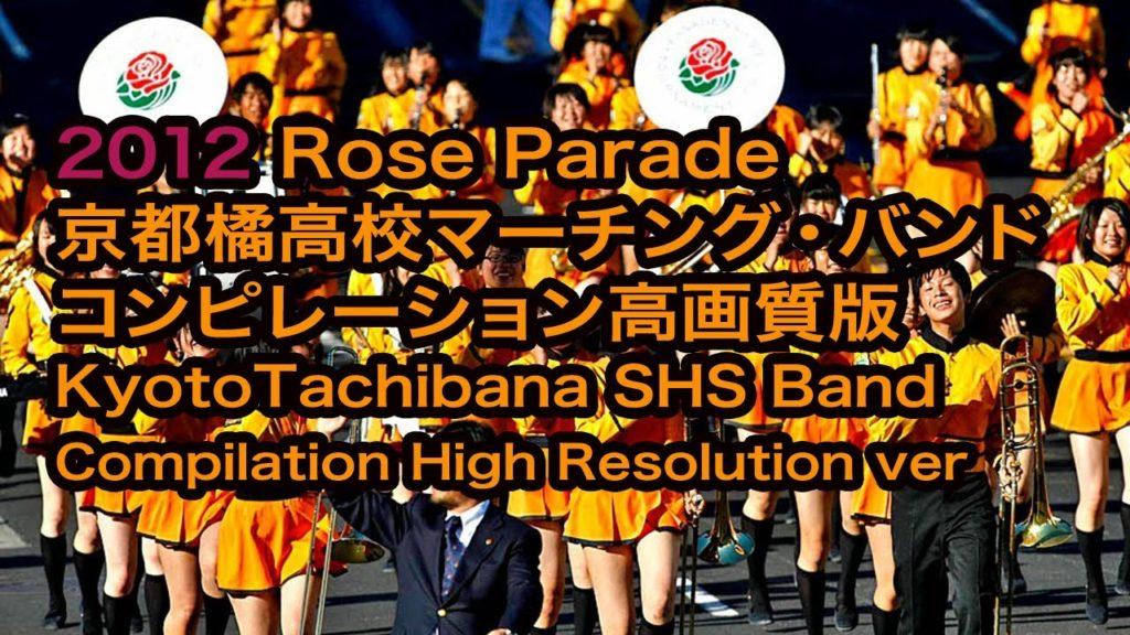 2012 Rose Parade Kyoto Tachibana SHS Band Compilation
