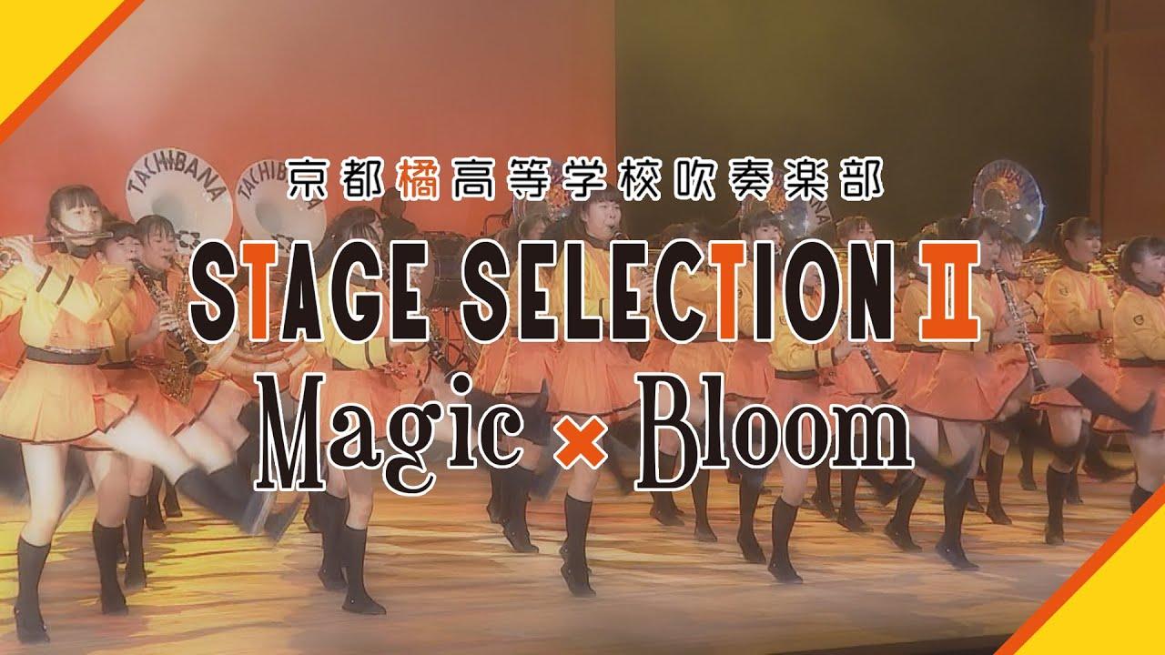 京都橘高等学校吹奏楽部 STAGE SELECTION II ~Magic & Bloom~