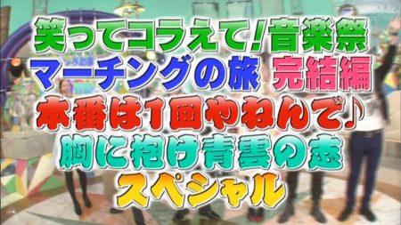 吹奏楽の旅2011 vol.11-1 京都橘高・箕面自由学園高