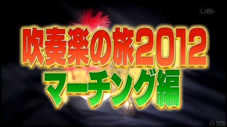 吹奏楽の旅2012 vol.12 京都橘高-5
