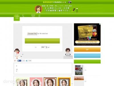 BannerKoubou: オンラインで画像加工と編集ができる