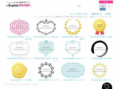 フレームデザイン: 飾り罫や飾り枠などフレーム素材