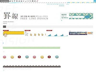 FREE LINE DESIGN: 罫線・飾り線の素材をストックしたサイト