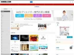 イケサイ(ikesai.com): カテゴリー・ジャンル分けされている、いけてるサイト見本集