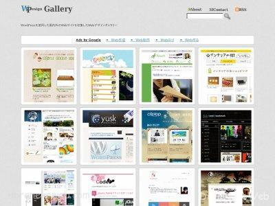 WPデザインギャラリー: WordPressを使用した国内のサイトのデザインを収集