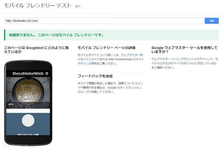 Google公式ツール: モバイルフレンドリーテスト