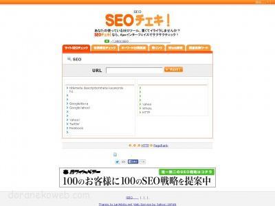 SEOチェキ!: サイトの現状を把握し、SEO上の問題点を確認することができる無料ツール