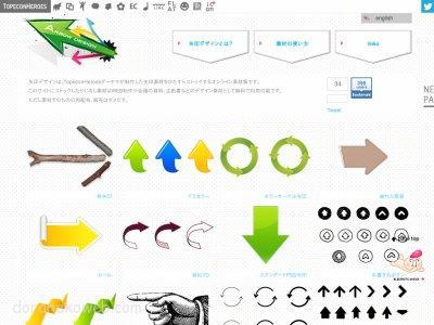 矢印デザイン: 目立たないけどなくてはならない矢印素材をストック