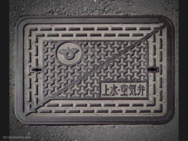 神栖市(茨城県)の「フタw」Part3