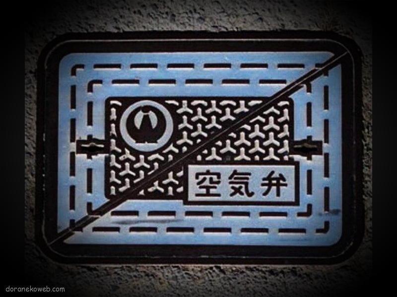 大洗町(茨城県)の「フタw」Part3