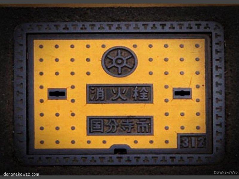 国分寺市(東京都)の「フタw」Part3