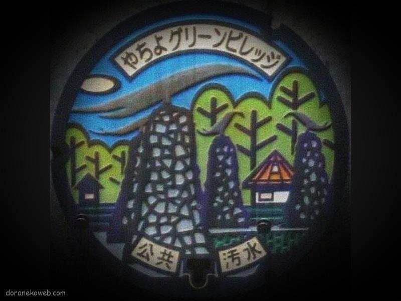 八千代町(茨城県)の「フタw」