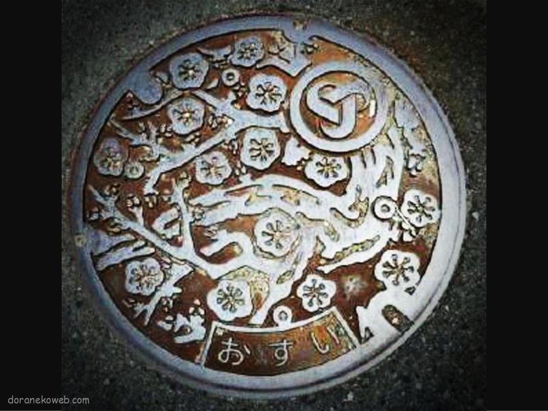 朝日町(三重県)の「フタw」