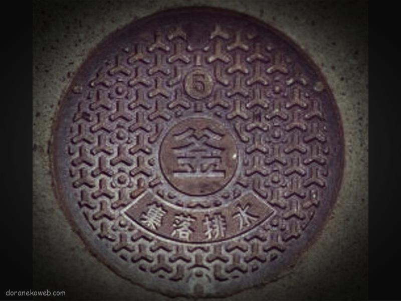粟島浦村(新潟県)の「フタw」