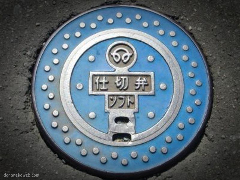 双葉町(福島県)の「フタw」