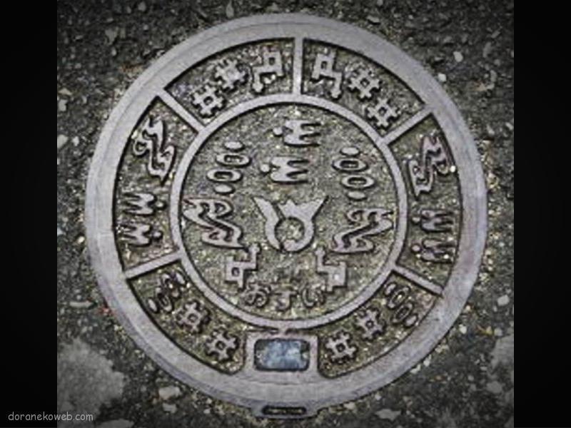 南風原町(沖縄県)の「フタw」