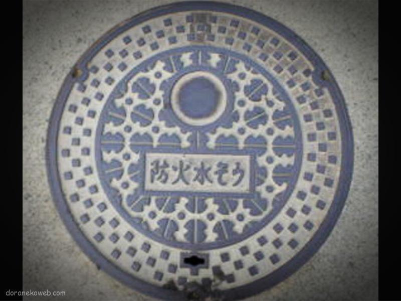 広川町(福岡県)の「フタw」