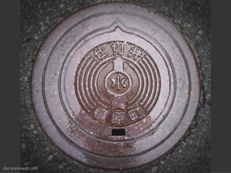 飯南町(島根県)の「フタw」